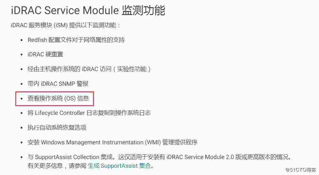 安装并使用iDRAC 服务模块- 神评网