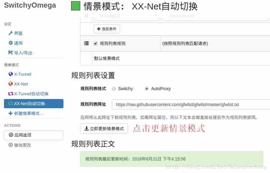 XX-Net使用:使用Chrome浏览器(二) - 神评网