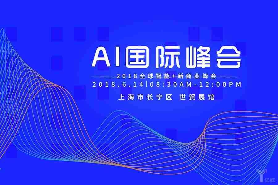 """荷兰皇家艺术与科学院院士Maarten de Rijke确认参加""""AI国际峰会"""""""