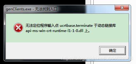 pyinstaller 打包的程序执行出错:无法定位程序输入点 ucrtbase.terminate 于动态链接库 api-ms-win-crt-runtime-l1-1-0.dll