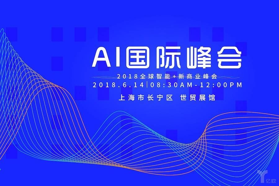 微软IBM聚首,跨界思维碰撞,614AI国际峰会引关注