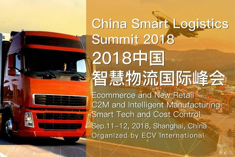 2018中国智慧物流国际峰会9月即将震撼来袭