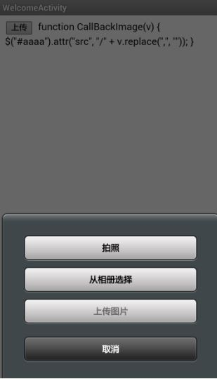 Android本地图片上传(拍照+相册)