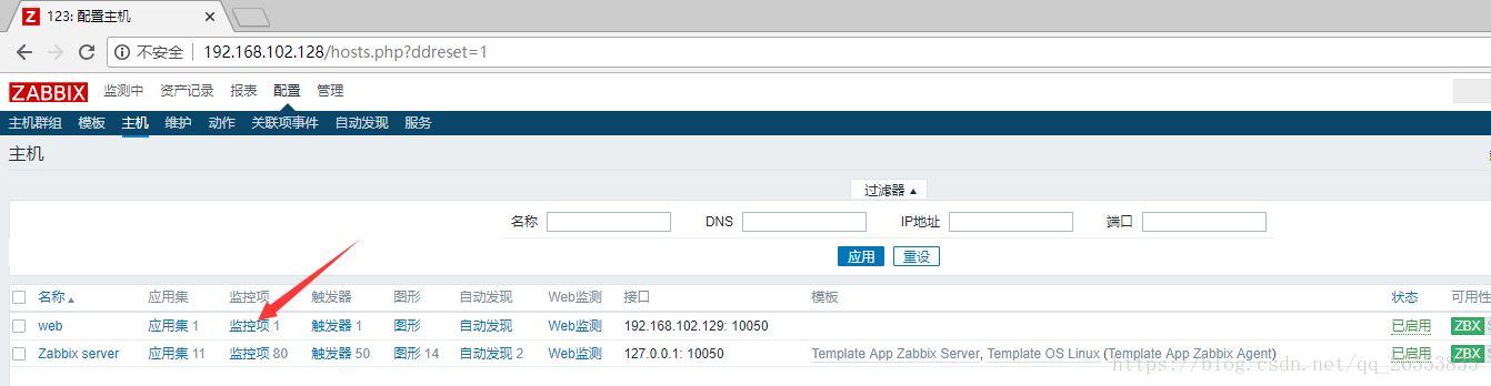 zabbix自定义监控进程