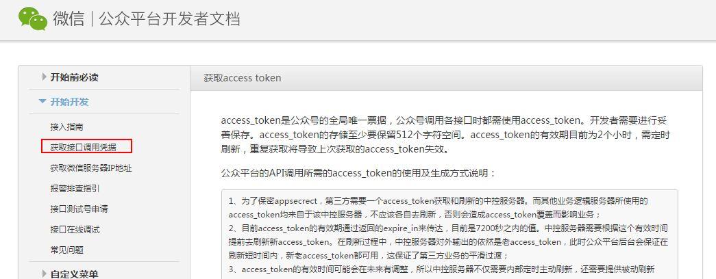 浅谈App开放接口api安全性设计—Token授权