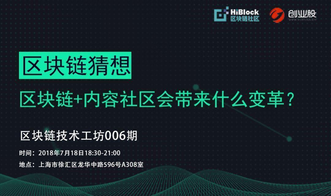 技术工坊 以区块链为底层技术的内容社区,有什么创新?(上海)
