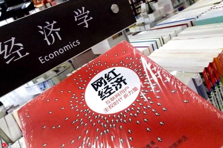 中国网红15年