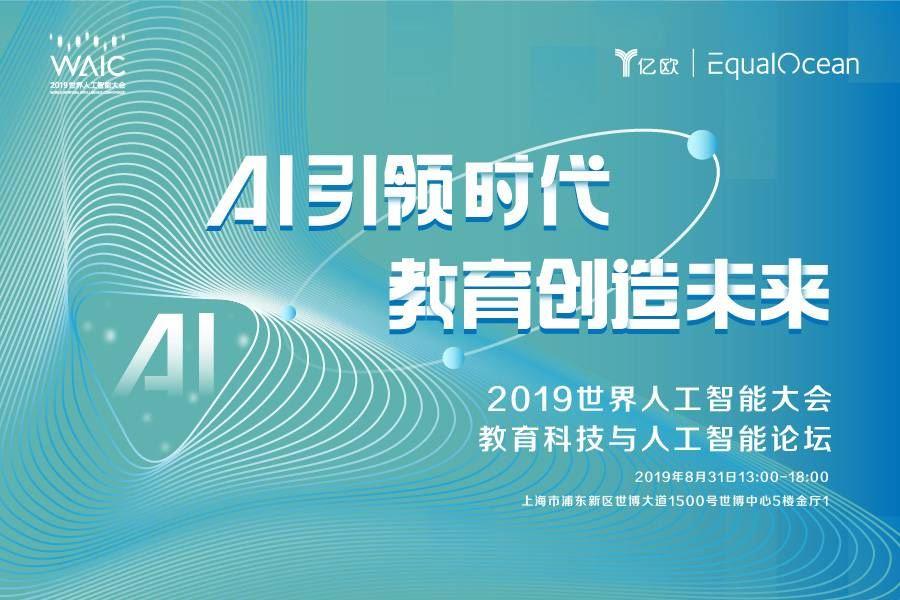 上海人工智能学会理事长张浩确认参加世界人工智能大会·亿欧教育论坛