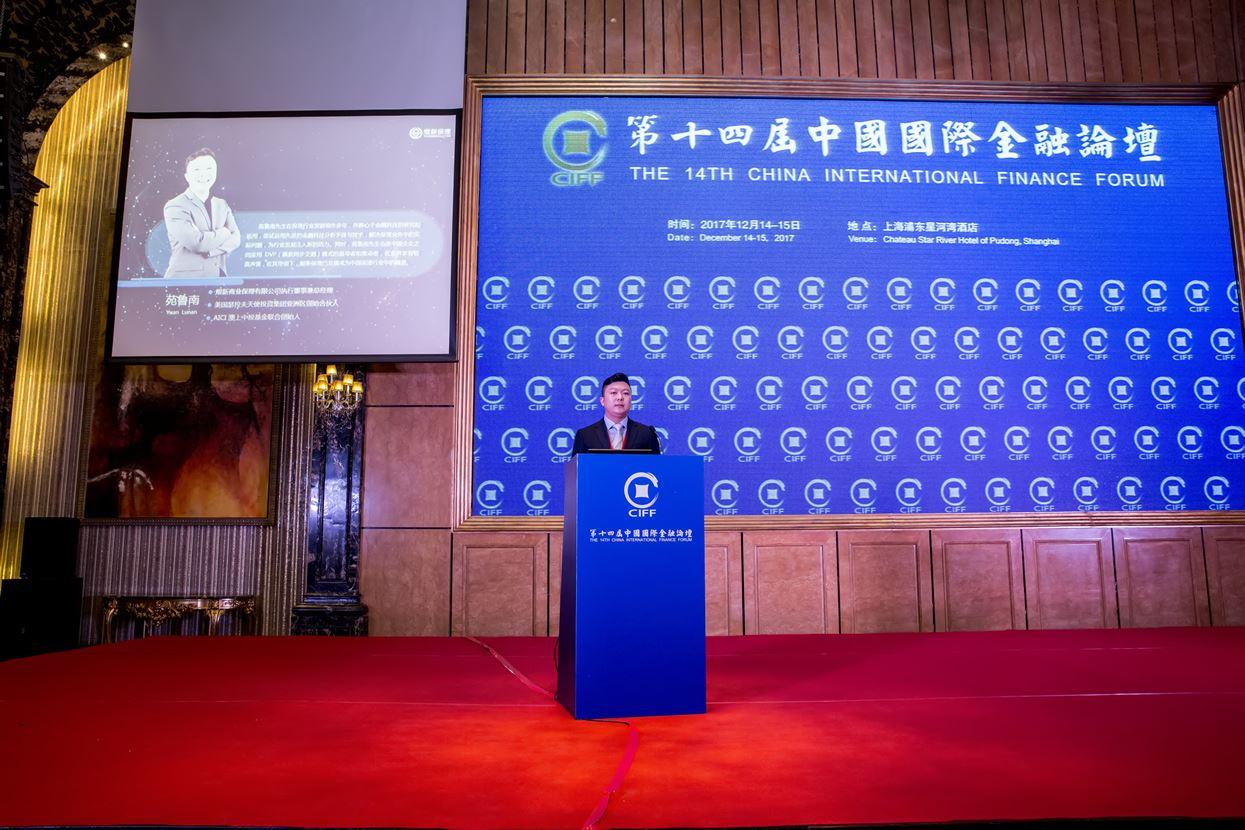 深圳煜新商业保理有限公司受邀参加第十四届中国国际金融论坛会议