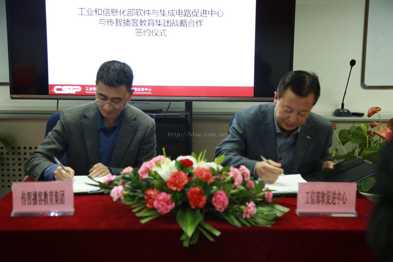 CSIP与传智播客教育集团签订战略合作协议