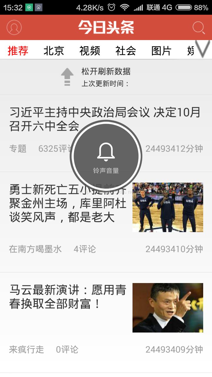 Android之使用第三方的短信验证