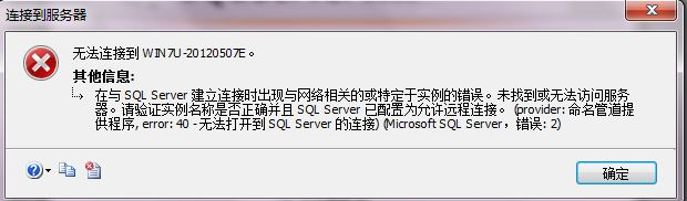 Microsoft SQL Server,错误:2;SQL Server配置管理器(本地)—远程过程调用失败