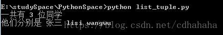 Python基础(三)之list