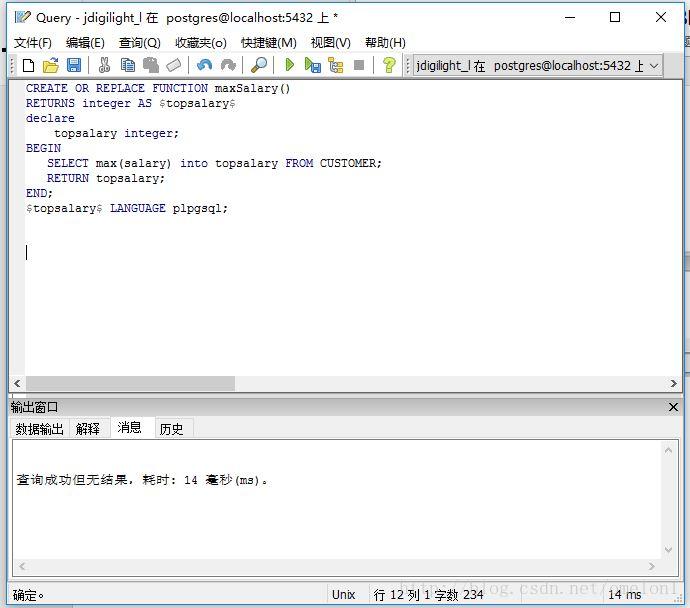 PostgreSQL之FUNCTION存储过程- 神评网