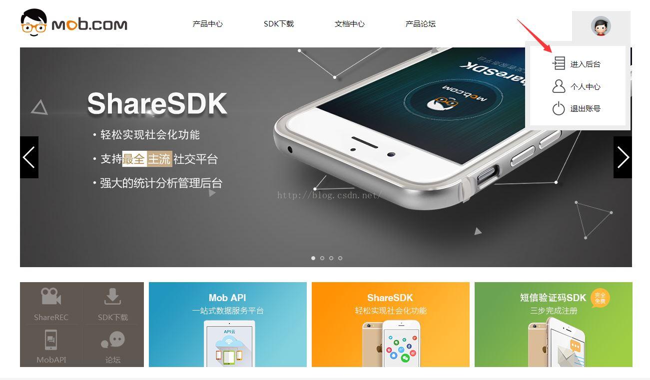 Android集成Mob平台获取短信验证码