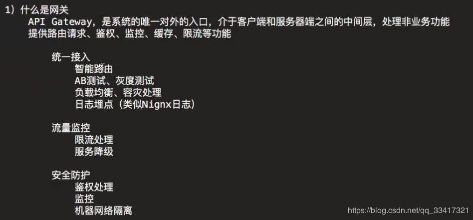 微服务网关zuul-