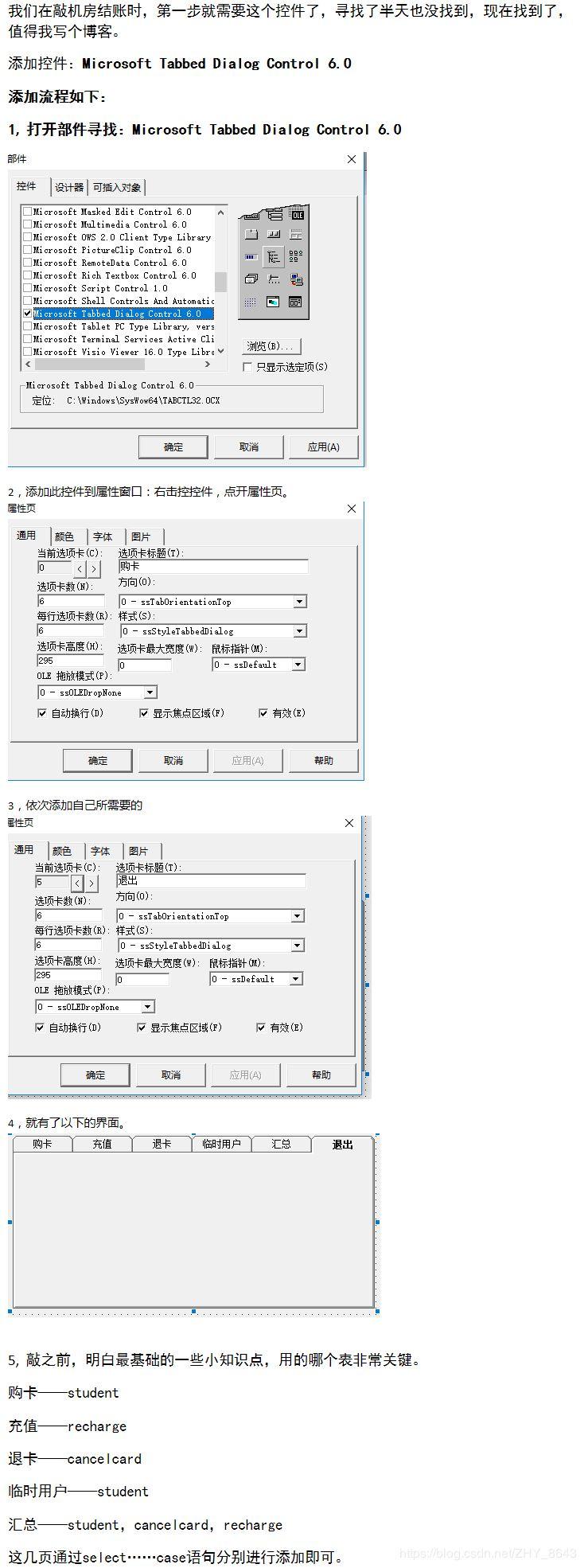 如何添加Microsoft Tabbed Dialog Control 6.0控件
