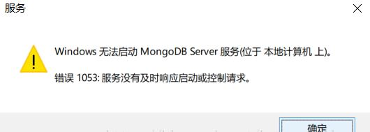 (已解决)启动mongodb的服务,提示Windows无法启动MongoDB Server服务(位于本地计算机上)...