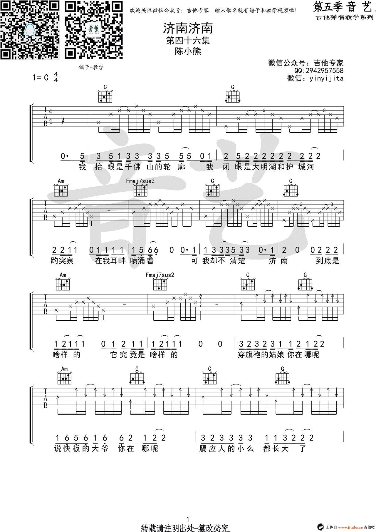 《济南济南》吉他弹唱