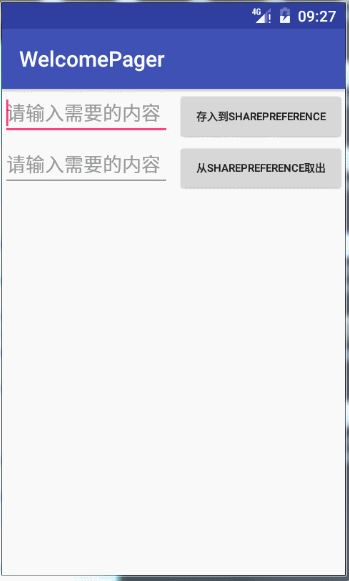 SharedPreferences的用法以及详解(Android)