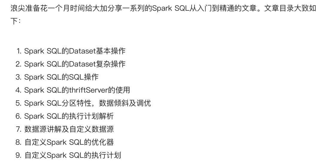 SparkSQL入门到精通第一弹