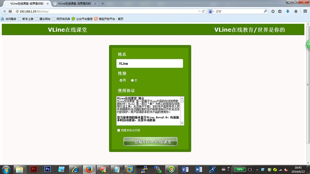 VLine2.0——仿阿里巴巴VIPABC真人视频在线教育(基于Flash支持一对多多对多Web在线视频)