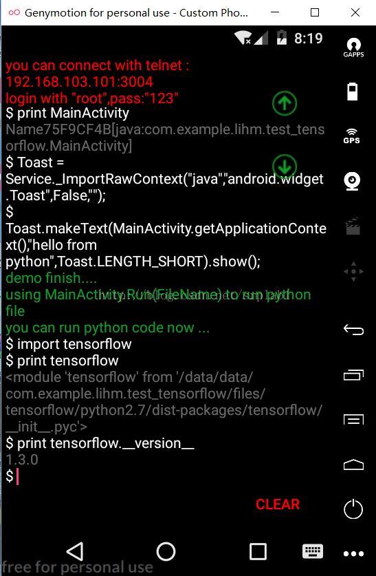android版本的tensorflow 1.3