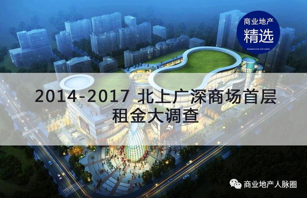 【商业地产人脉圈】:2014-2017 北上广深,商场首层租金大调查