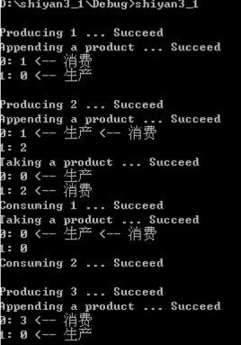 操作系统实验三程序分析