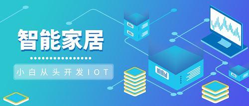 从头开始做一个智能家居设备:MQTT协议及使用