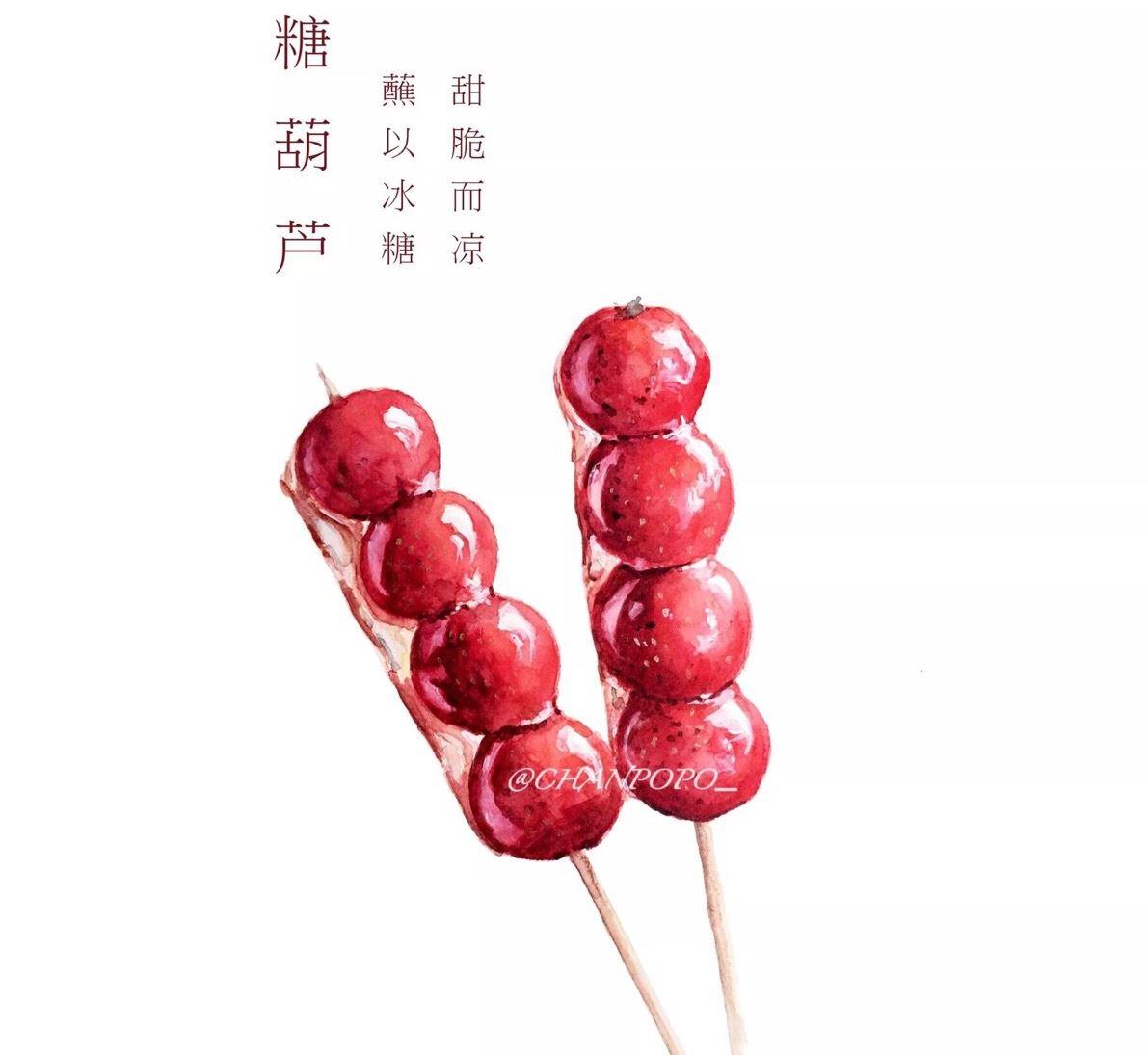 糖葫芦情事