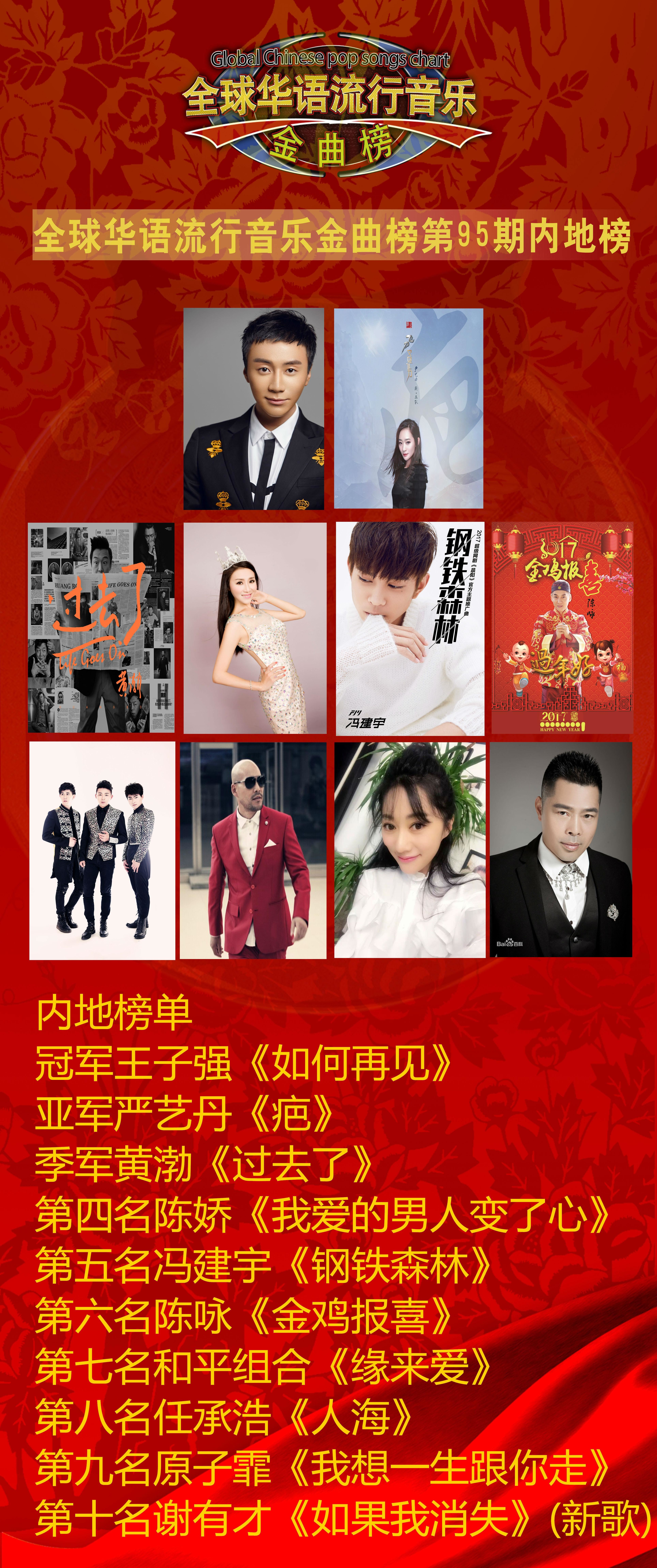 《全球华语流行音乐金曲榜》第95期榜单天王天后齐聚首