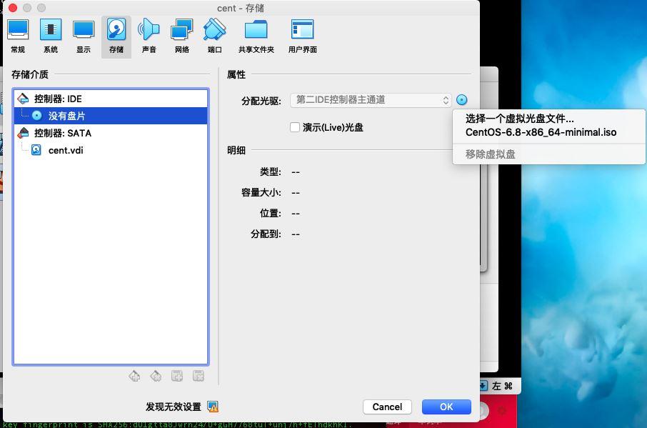 在VirtualBox下安装centOS6.8