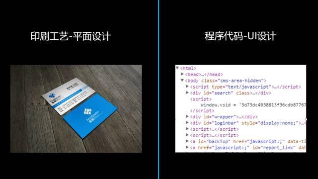 平面设计和UI设计的区别