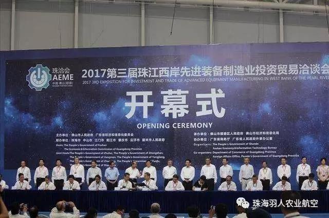珠海羽人参加第三届珠江西岸先进装备制造业投资贸易洽谈会展现产品实力
