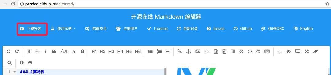Laravel项目中使用markdown编辑器及图片粘贴上传七牛云