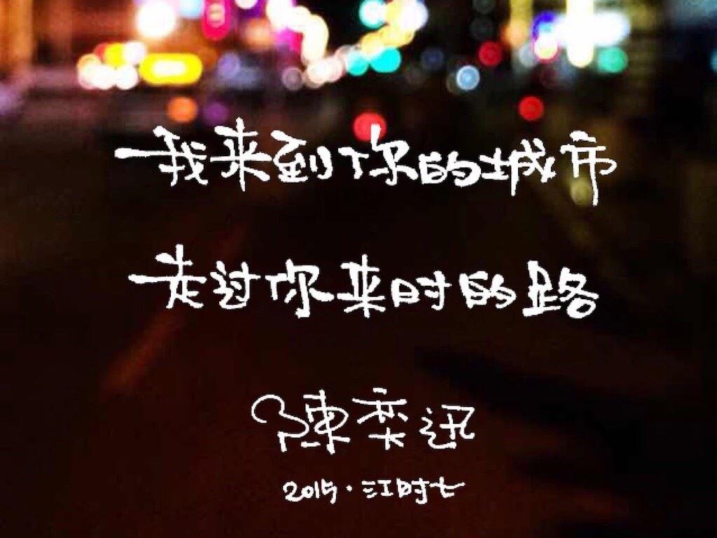 听陈奕迅的情歌,在不安的深夜