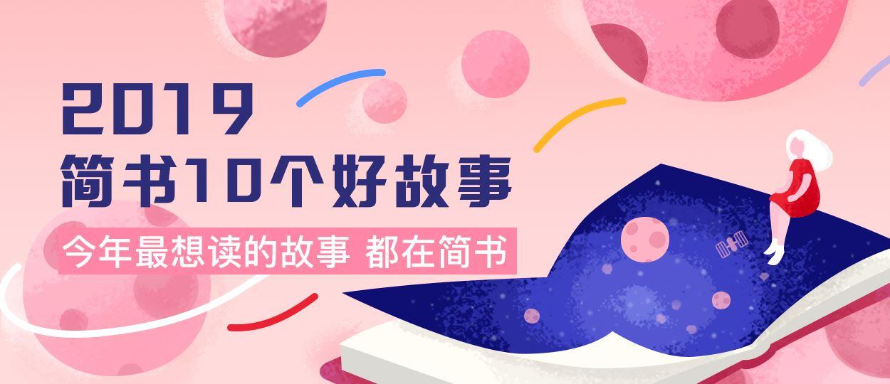 简书2019年度十个好故事征选活动