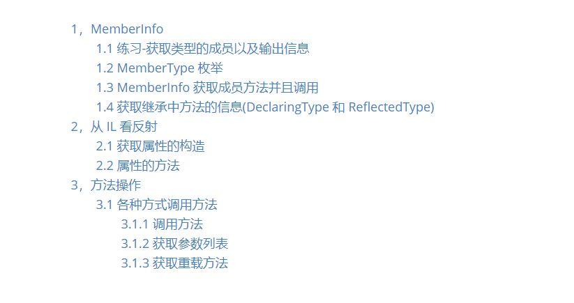 C#反射与特性(五):类型成员操作