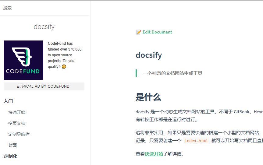 使用docsify构建专业文档网站(上)