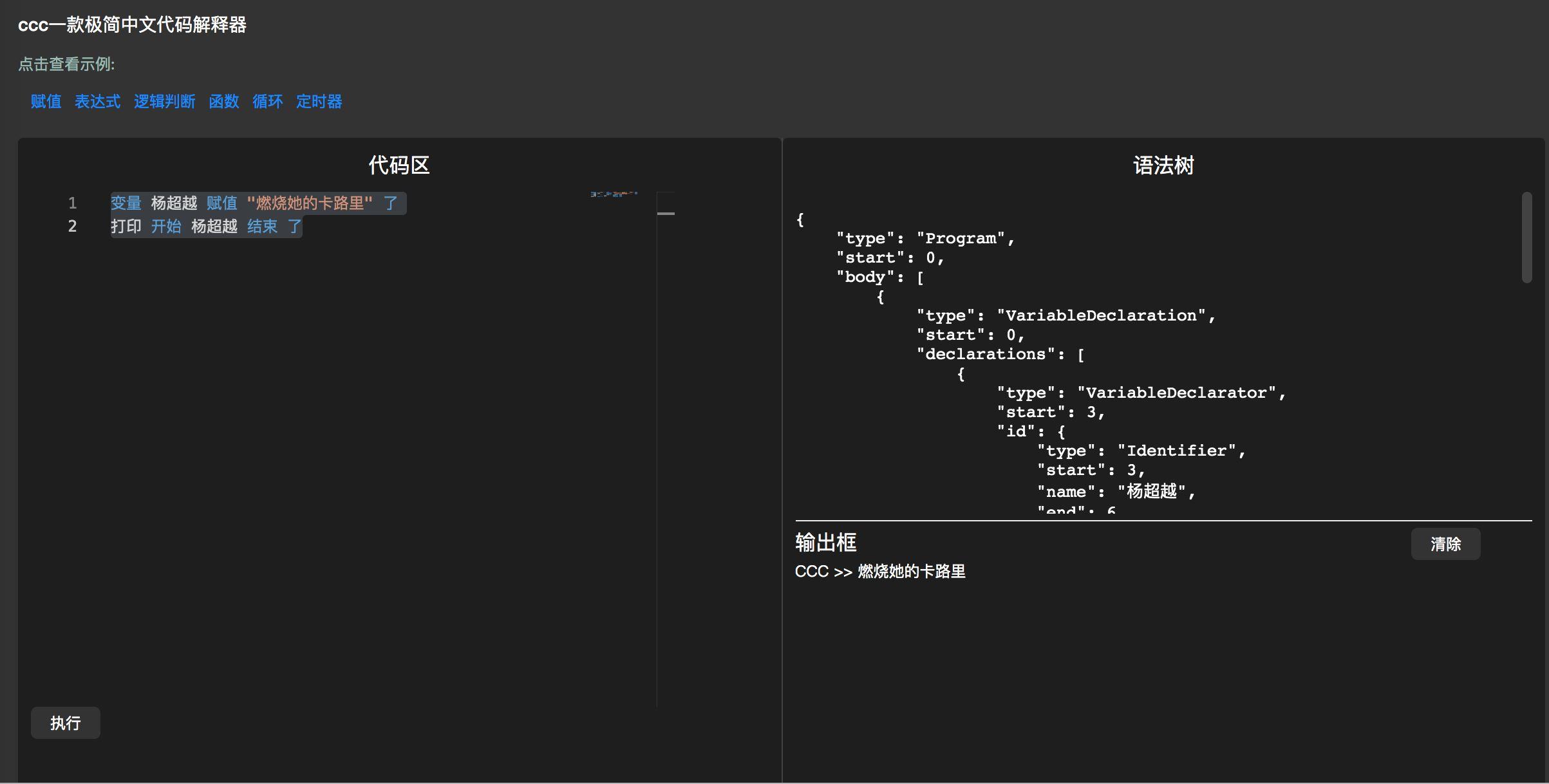 如何实现一款中文代码解释器
