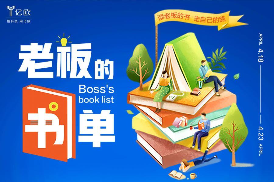 老板的书单   轻松筹创始人杨胤:我钟爱跨学科阅读和跨学科思维