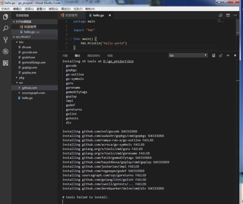 成功安装vscode中go的相关插件(详细教程)